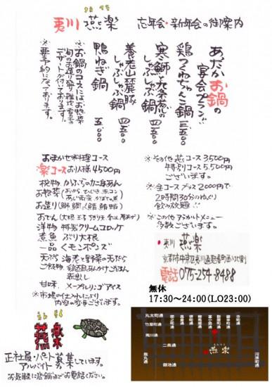 夷チラシ原本_03