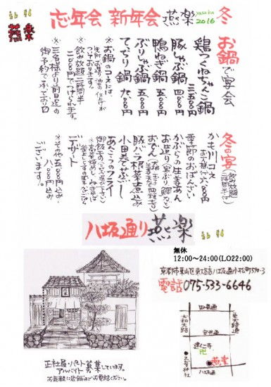 八坂原本_03