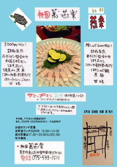 29年夏チラシ祇園1_03